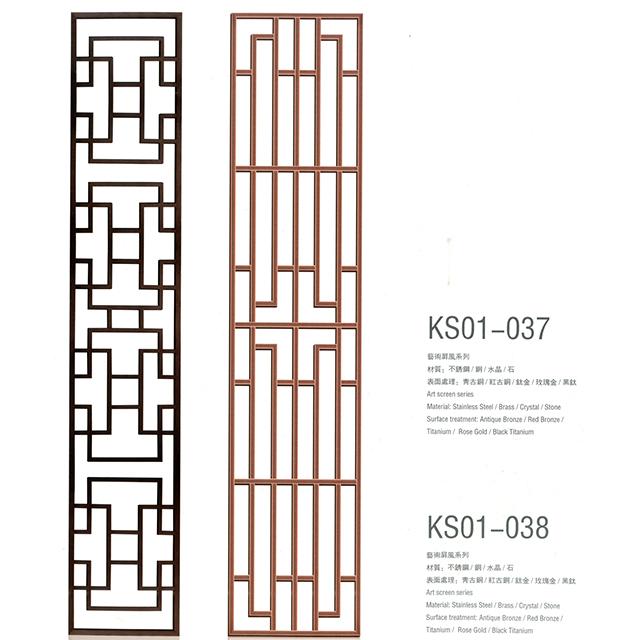 艺术屏风KS01-037