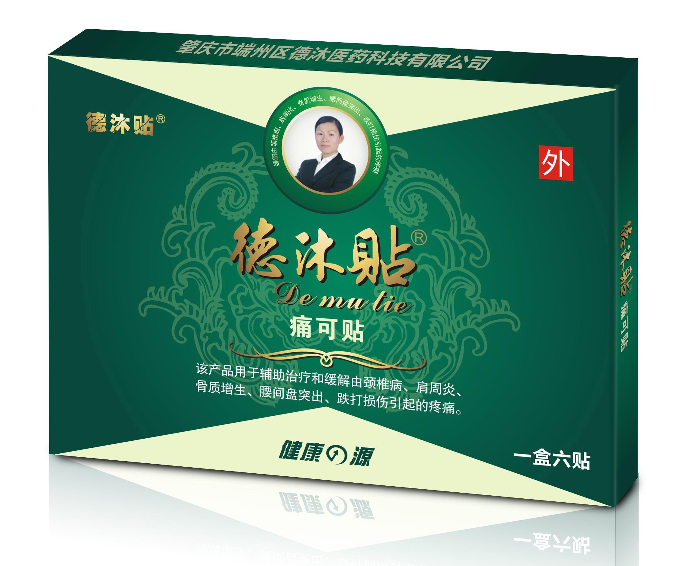 骨痛贴膏厂家-肇庆哪里有优惠的德沐贴痛可贴供应