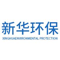 新兴县六祖镇新华环保除尘设备厂