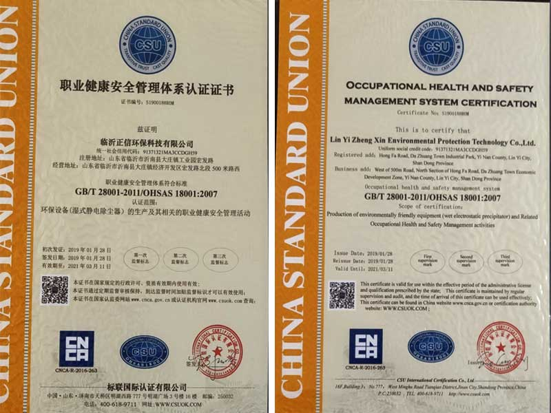 质量安全职业健康体系证书