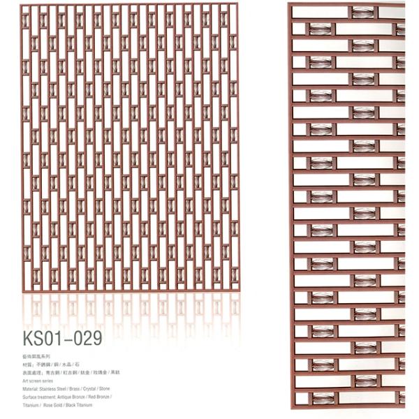 艺术屏风SK01-029