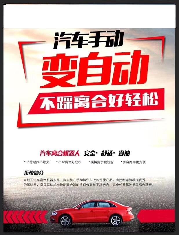 长沙知名的凯思特自动离合器325棋牌官网下载加盟 梅州汽车自动离合器代理加盟