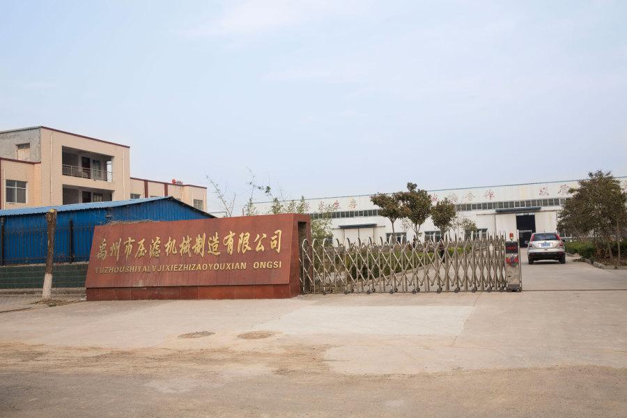 禹州市压滤机械制造有限公司