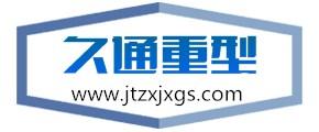 徐州久通重型机械制造有限公司
