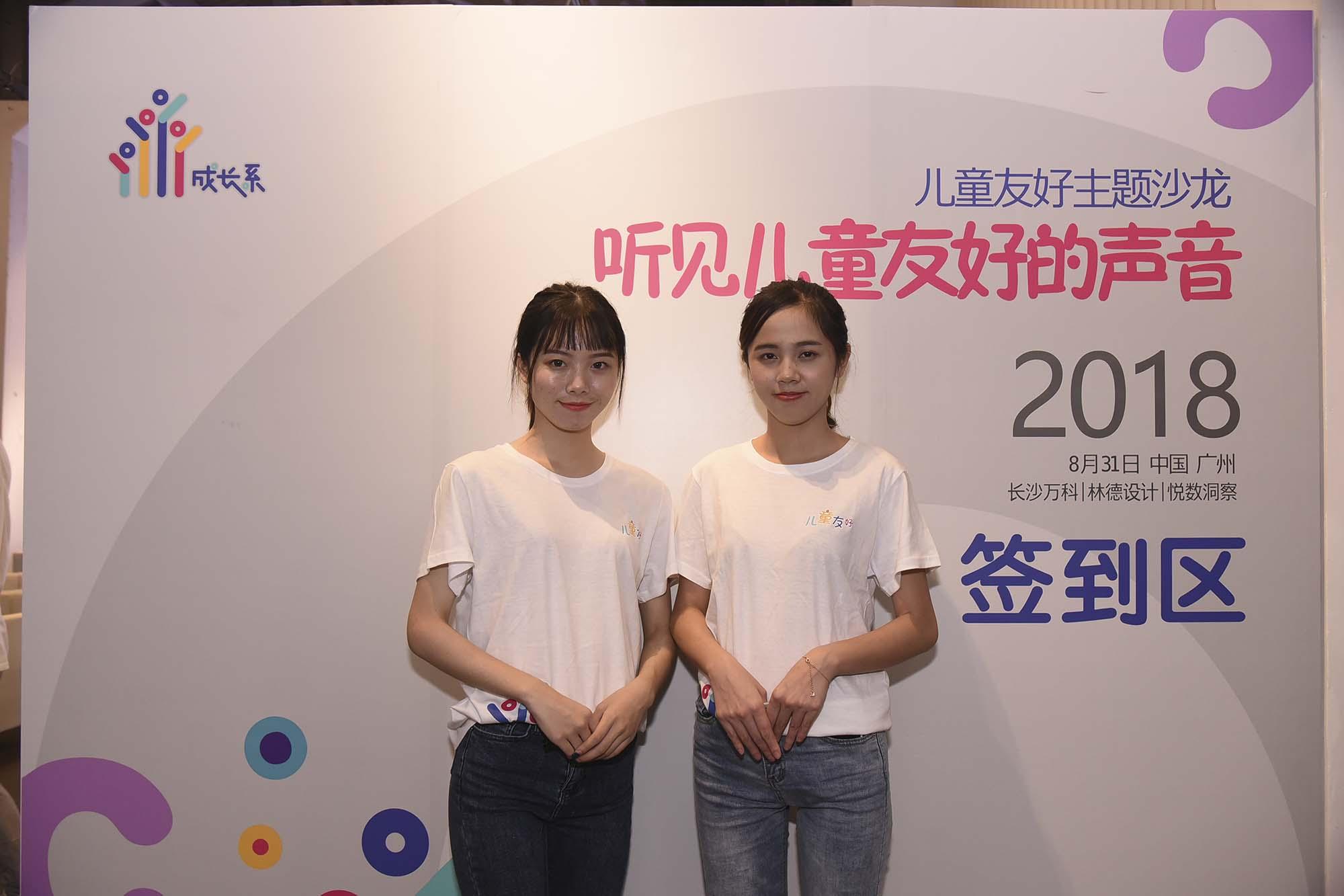 活动策划当选双色广告-广州商务展览展示