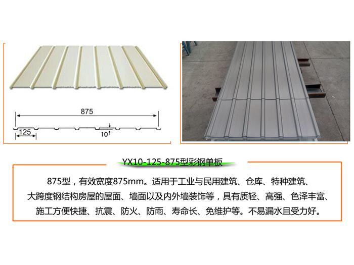875型彩钢板 彩钢压型板