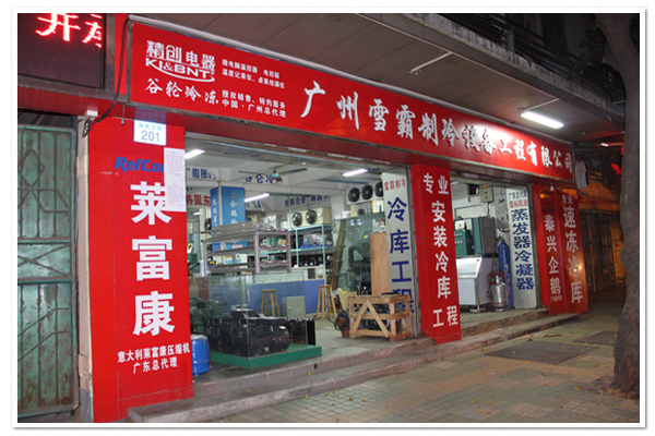 广州雪霸制冷设备工程有限公司