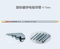 宏际线管实业好用的线槽出售-广东实用的线槽