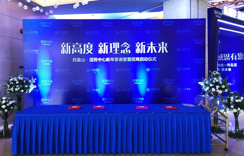 东莞国贸中心新年答谢宴