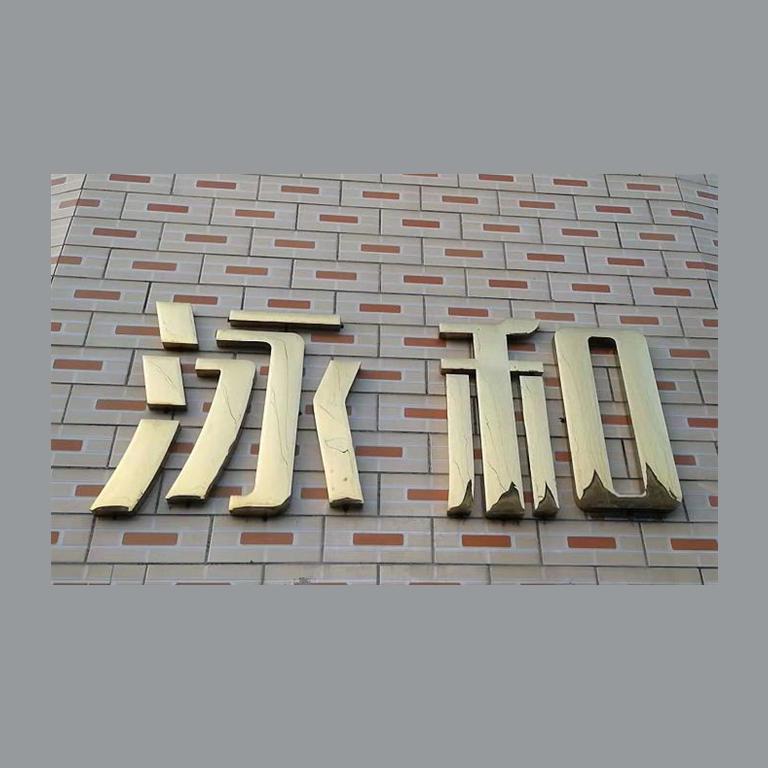 肇庆市高要区泳和五金制品有限公司
