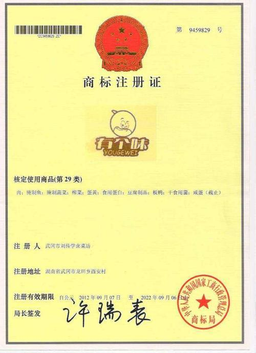 广东注册商标