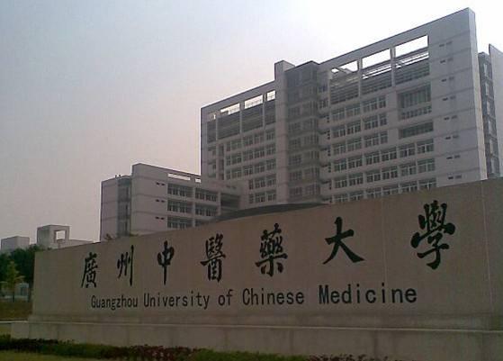 广州中医药学院