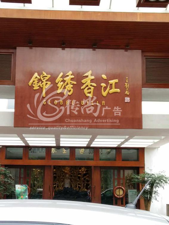 广东有实力的户外广告安装制作公司 荔湾大型广告工程多少钱
