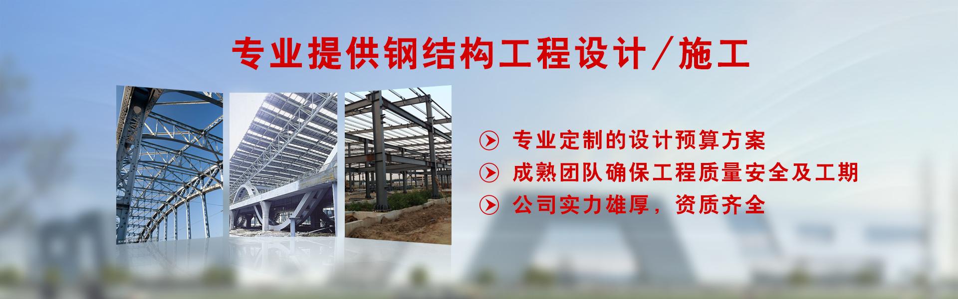 周口钢结构设计安装施工