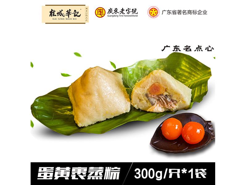 桂城华记裹蒸粽-实力强的蛋黄裹蒸粽供货厂家_粽子代加工