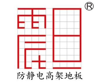 【推荐】挑选优的防静电地板有哪些技巧_防静电板厂家介绍防静电板的设计要求