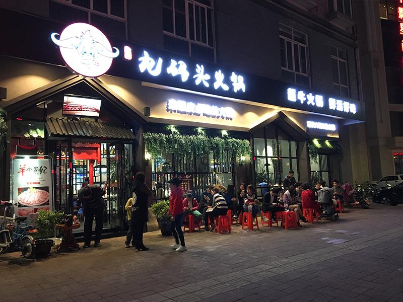 重庆老火锅加盟费用