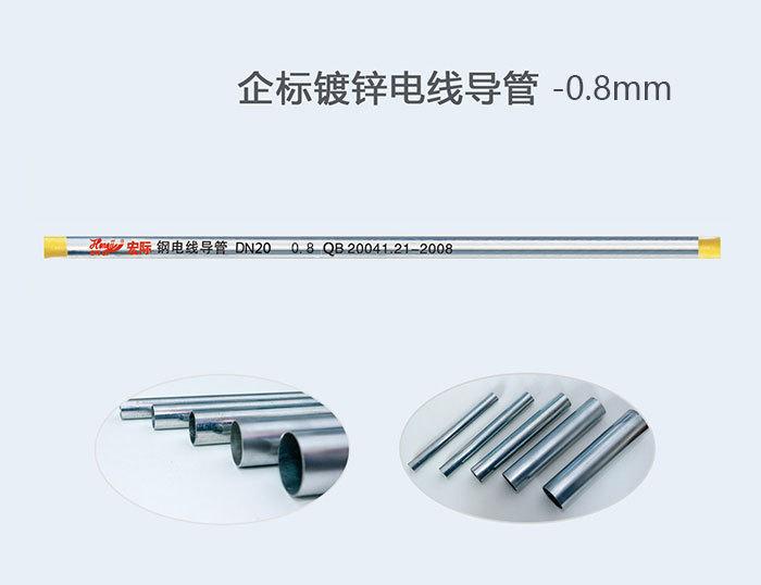 广州企标镀锌电线导管