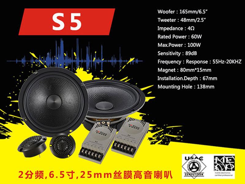 肇慶專業的S5 2分頻6.5寸套裝喇叭廠家推薦,汽車音響專業