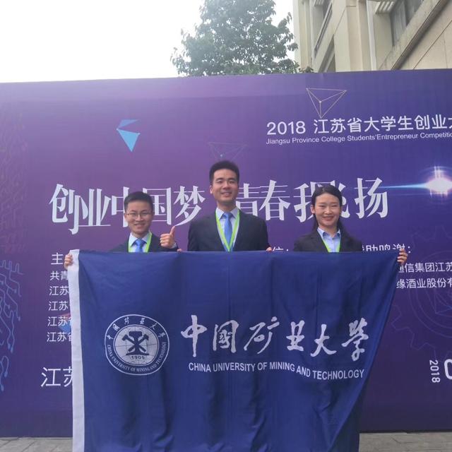 奋斗兄弟参加2018年江苏省大学生创业大赛