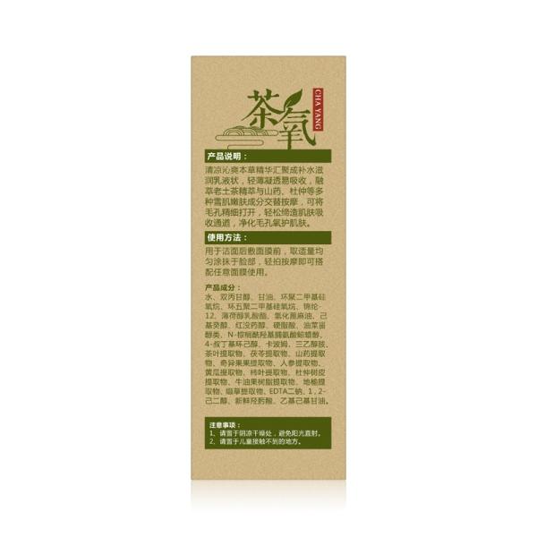 茶氧面膜吸收液