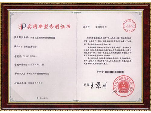 """钛焊管模具厂家的荣誉证书"""""""