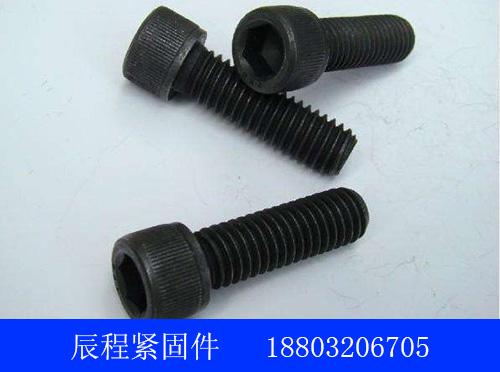 内六角螺栓批发商 大量供应高质量内六角螺栓