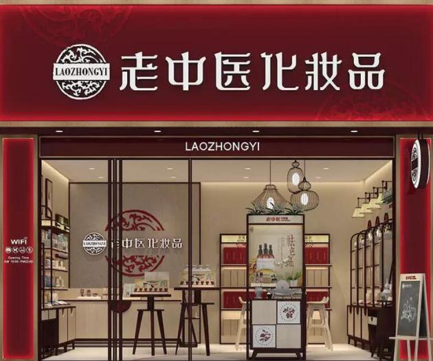 老中医化妆品传授化妆品加盟店管理窍门