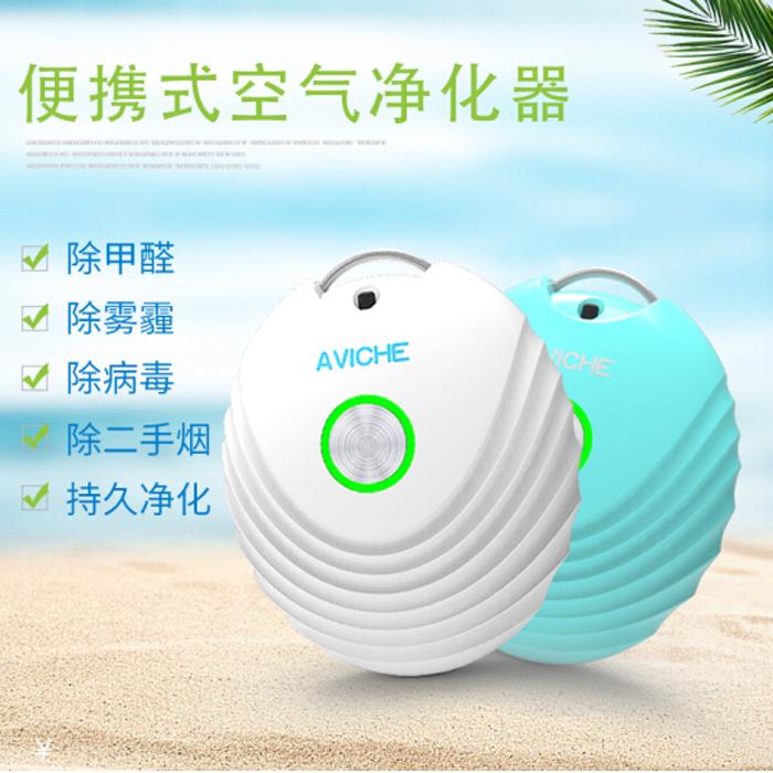 W3微型空气净化器