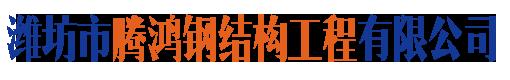 濰坊市騰鴻鋼結構工程有限公司