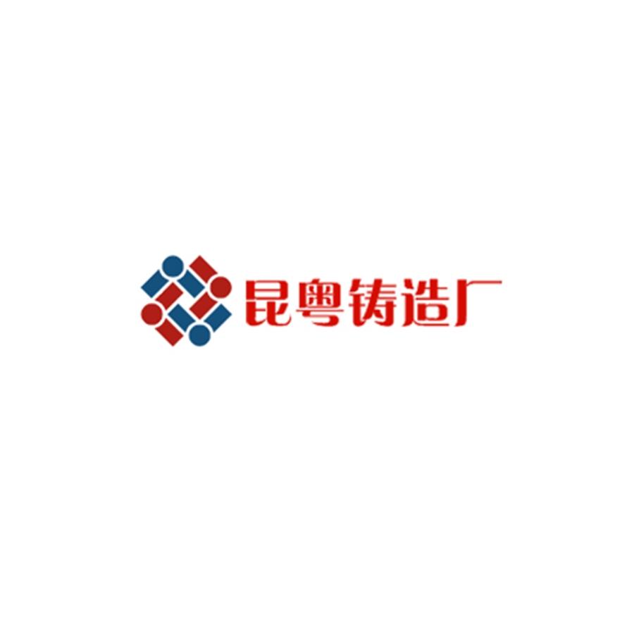 肇庆市高要区白土昆粤铸造厂