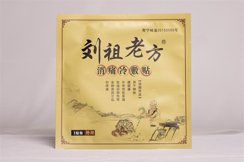 弘康生物提供划算的刘祖老方药贴-颈椎祛痛贴效果如何