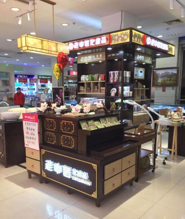中医化妆品招商加盟