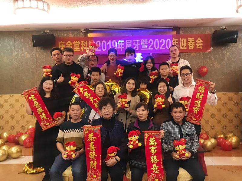 年会特辑|庆余堂科技2019年尾牙暨2020年迎春晚会