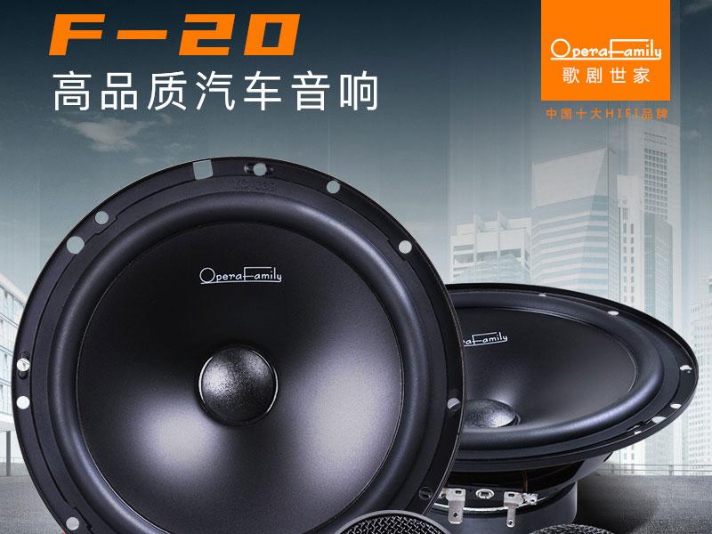 至上音乐汽车影音高质量的F-20喇叭两分频套装_你的理想选择-汽车音响改装价位