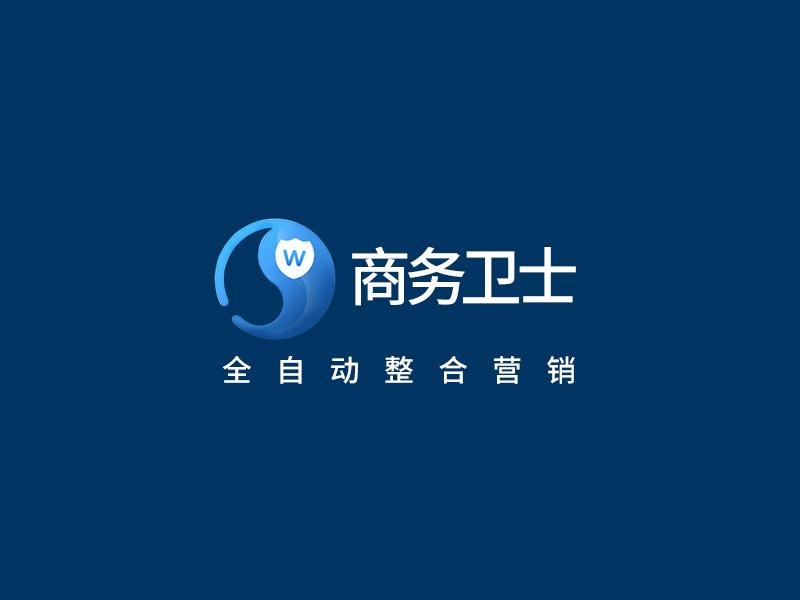 广东服务好的商务卫士公司|多种互联网营销