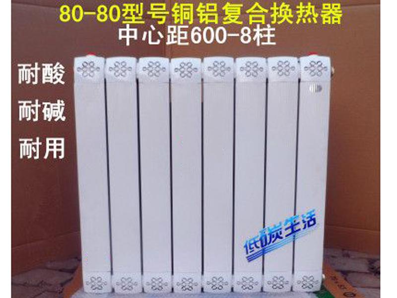 铜铝复合暖气片900-5柱型