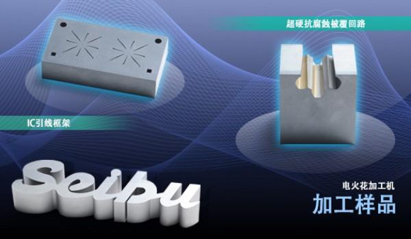 西部慢走絲線切割機日本原裝品質穩定