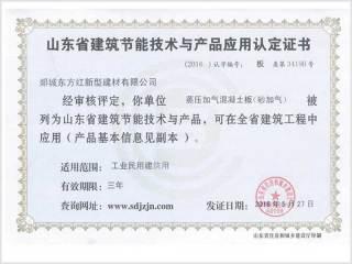 山東省建築節能技術與産品認證證書