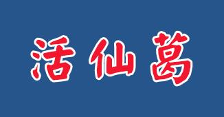 肇庆市高要区活道仙洞益群粉葛专业合作社