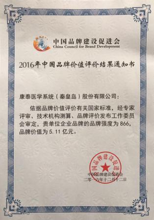 康泰医学跻身中国品牌价值最高的的医药企业排名榜