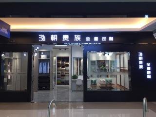 上海浦东新区红星美凯龙泓朝贵族旗舰店3