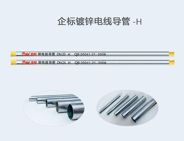佛山专业定制镀锌电线导管