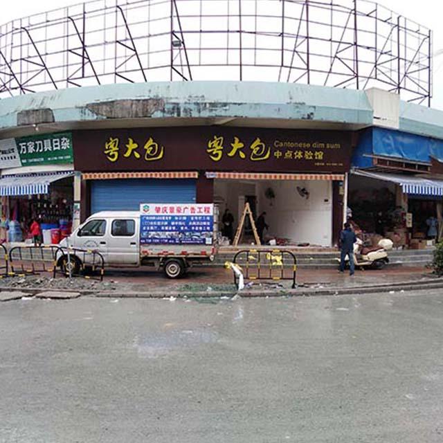 商铺装修工程