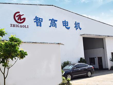 肇庆市智高电机有限公司之异步电动机厂家