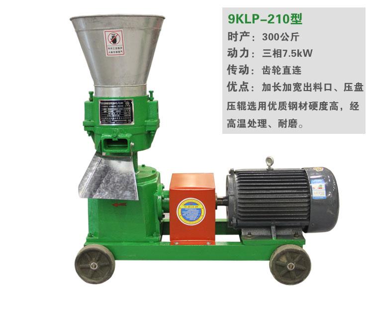 新疆小型顆粒機 勇豐機械品質好的小型顆粒機出售