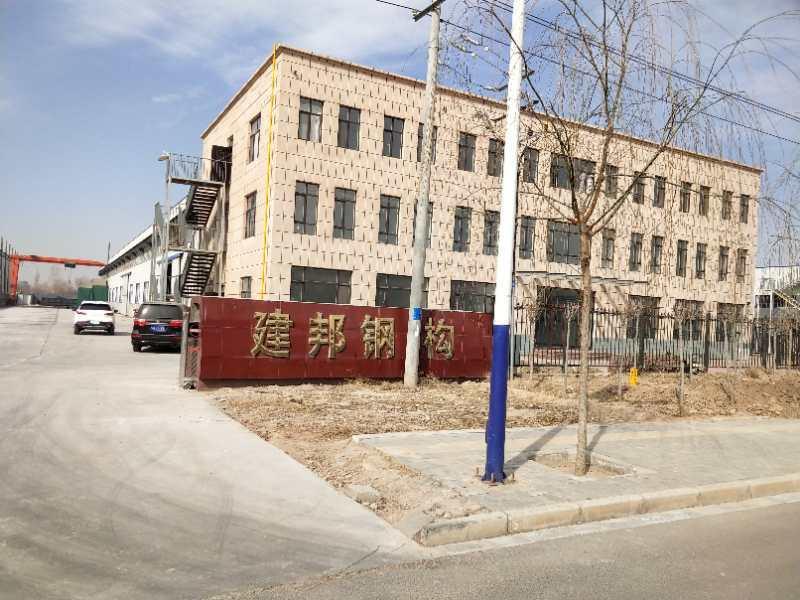宁夏建邦钢结构工程有限公司