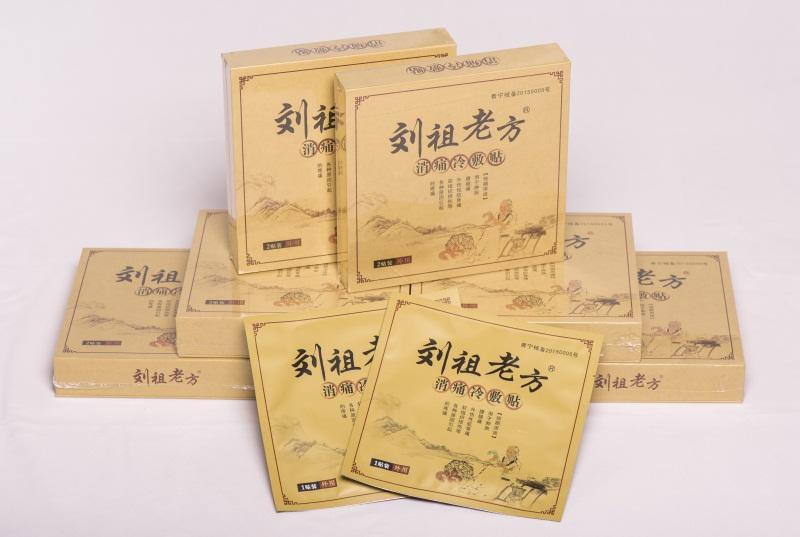 有品质的刘祖老方药贴厂家供应 腰止痛膏贴