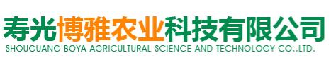 寿光博雅农业科技有限公司