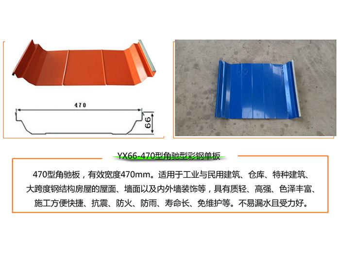 470型角驰板 彩钢压型板